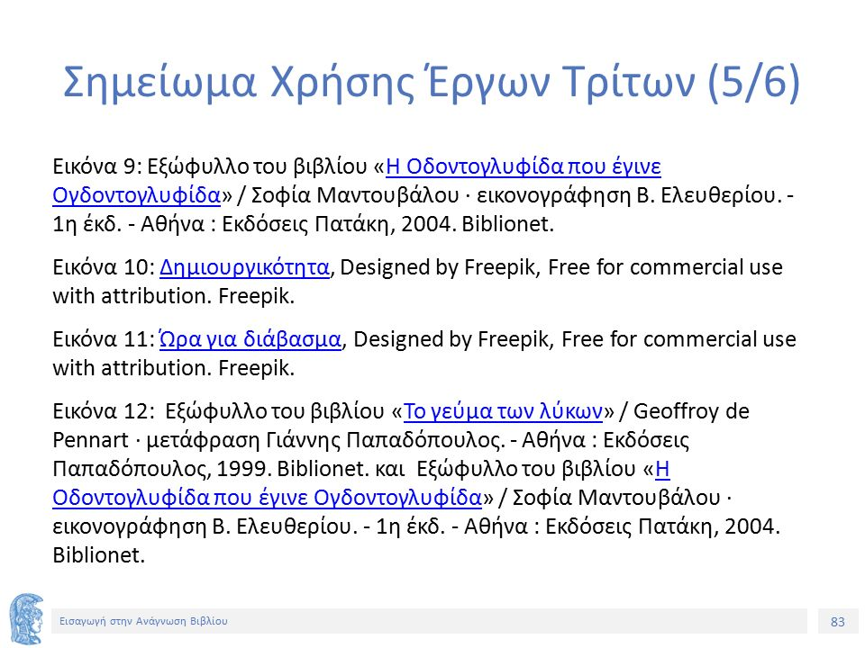 83 Εισαγωγή στην Ανάγνωση Βιβλίου Σημείωμα Χρήσης Έργων Τρίτων (5/6) Εικόνα 9: Εξώφυλλο του βιβλίου «Η Οδοντογλυφίδα που έγινε Ογδοντογλυφίδα» / Σοφία Μαντουβάλου · εικονογράφηση Β.