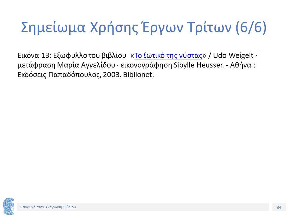 84 Εισαγωγή στην Ανάγνωση Βιβλίου Σημείωμα Χρήσης Έργων Τρίτων (6/6) Εικόνα 13: Εξώφυλλο του βιβλίου «Το ξωτικό της νύστας» / Udo Weigelt · μετάφραση Μαρία Αγγελίδου · εικονογράφηση Sibylle Heusser.