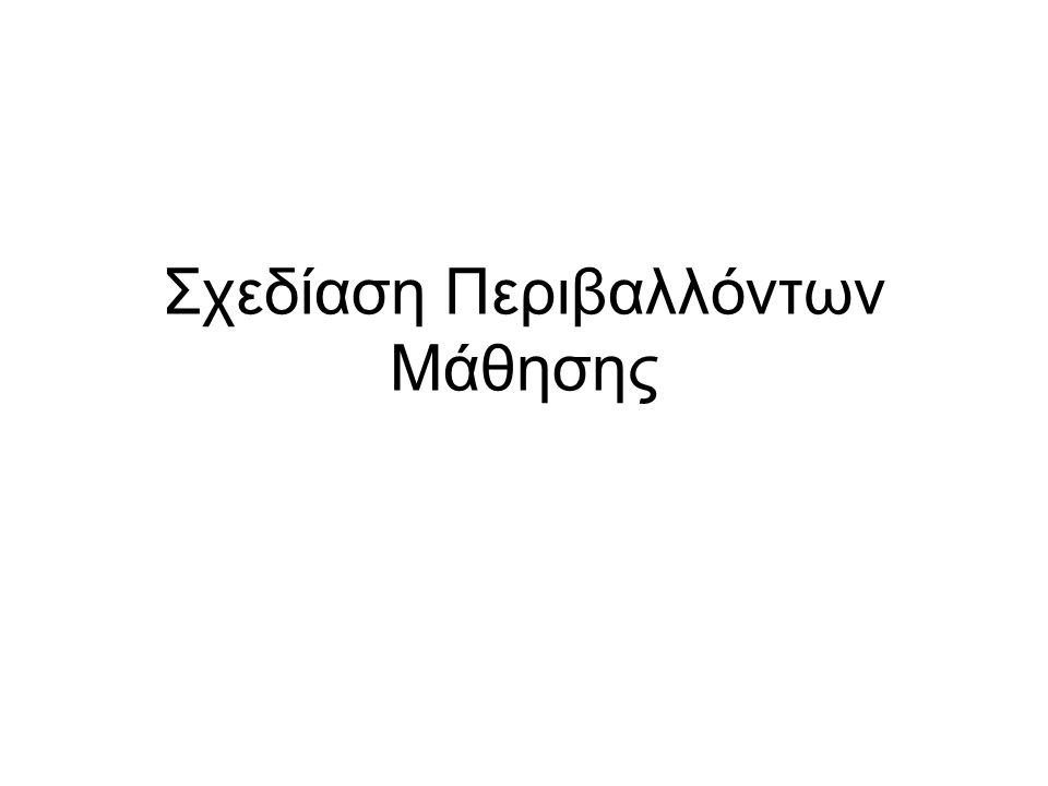 Βιβλιογραφία Βοσνιάδου Στ., De Corte E., Glasser R., Mandl H.