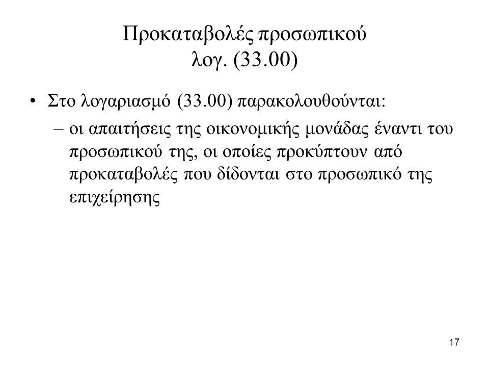17 Προκαταβολές προσωπικού λογ. (33.00) Στο λογαριασμό (33.00) παρακολουθούνται: –οι απαιτήσεις της οικονομικής μονάδας έναντι του προσωπικού της, οι