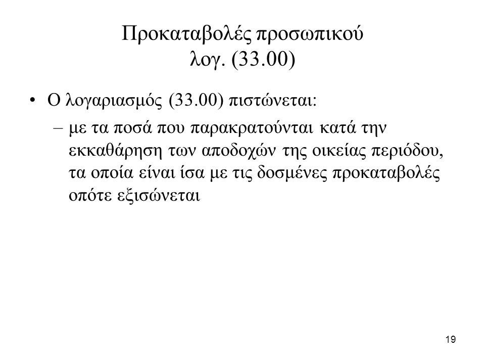 19 Προκαταβολές προσωπικού λογ. (33.00) Ο λογαριασμός (33.00) πιστώνεται: –με τα ποσά που παρακρατούνται κατά την εκκαθάρηση των αποδοχών της οικείας