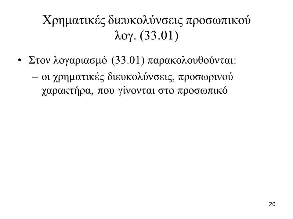 20 Χρηματικές διευκολύνσεις προσωπικού λογ. (33.01) Στον λογαριασμό (33.01) παρακολουθούνται: –οι χρηματικές διευκολύνσεις, προσωρινού χαρακτήρα, που