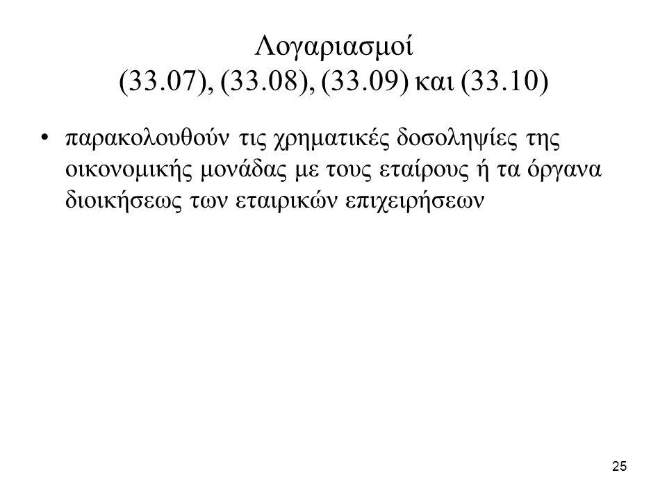 25 Λογαριασμοί (33.07), (33.08), (33.09) και (33.10) παρακολουθούν τις χρηματικές δοσοληψίες της οικονομικής μονάδας με τους εταίρους ή τα όργανα διοι