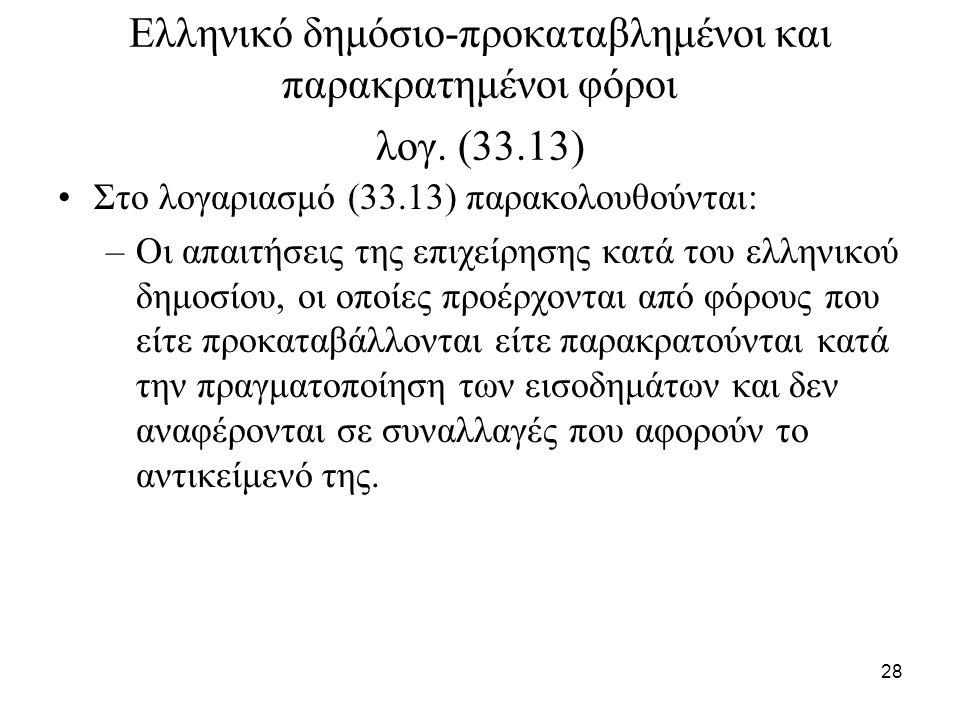 28 Ελληνικό δημόσιο-προκαταβλημένοι και παρακρατημένοι φόροι λογ. (33.13) Στο λογαριασμό (33.13) παρακολουθούνται: –Οι απαιτήσεις της επιχείρησης κατά