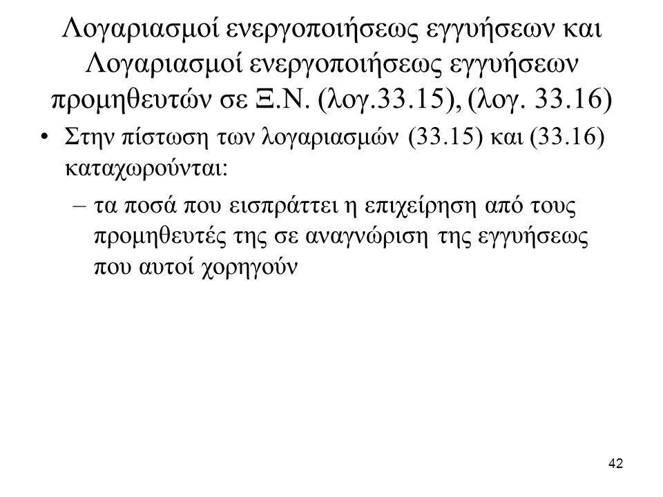 42 Λογαριασμοί ενεργοποιήσεως εγγυήσεων και Λογαριασμοί ενεργοποιήσεως εγγυήσεων προμηθευτών σε Ξ.Ν. (λογ.33.15), (λογ. 33.16) Στην πίστωση των λογαρι
