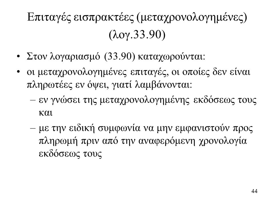 44 Επιταγές εισπρακτέες (μεταχρονολογημένες) (λογ.33.90) Στον λογαριασμό (33.90) καταχωρούνται: οι μεταχρονολογημένες επιταγές, οι οποίες δεν είναι πλ