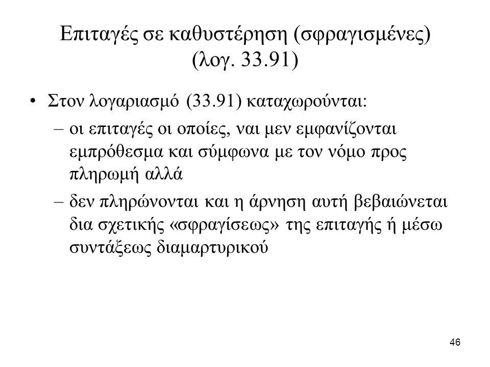 46 Επιταγές σε καθυστέρηση (σφραγισμένες) (λογ. 33.91) Στον λογαριασμό (33.91) καταχωρούνται: –οι επιταγές οι οποίες, ναι μεν εμφανίζονται εμπρόθεσμα