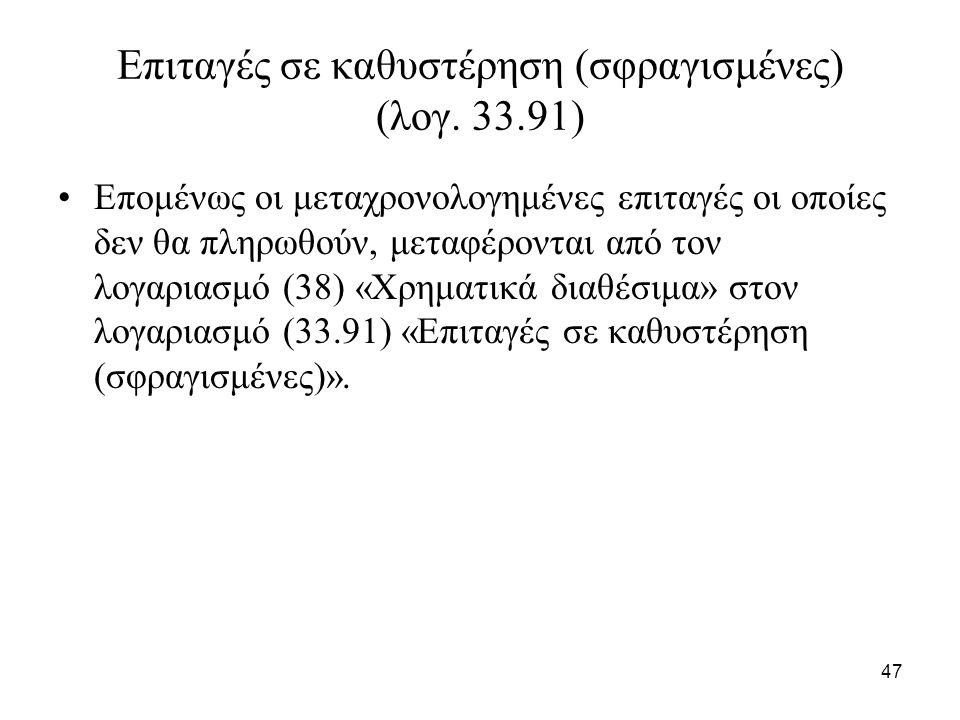 47 Επιταγές σε καθυστέρηση (σφραγισμένες) (λογ. 33.91) Επομένως οι μεταχρονολογημένες επιταγές οι οποίες δεν θα πληρωθούν, μεταφέρονται από τον λογαρι