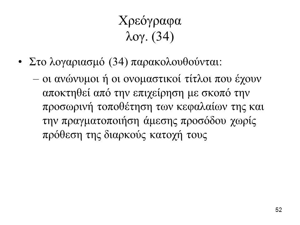52 Χρεόγραφα λογ. (34) Στο λογαριασμό (34) παρακολουθούνται: –οι ανώνυμοι ή οι ονομαστικοί τίτλοι που έχουν αποκτηθεί από την επιχείρηση με σκοπό την