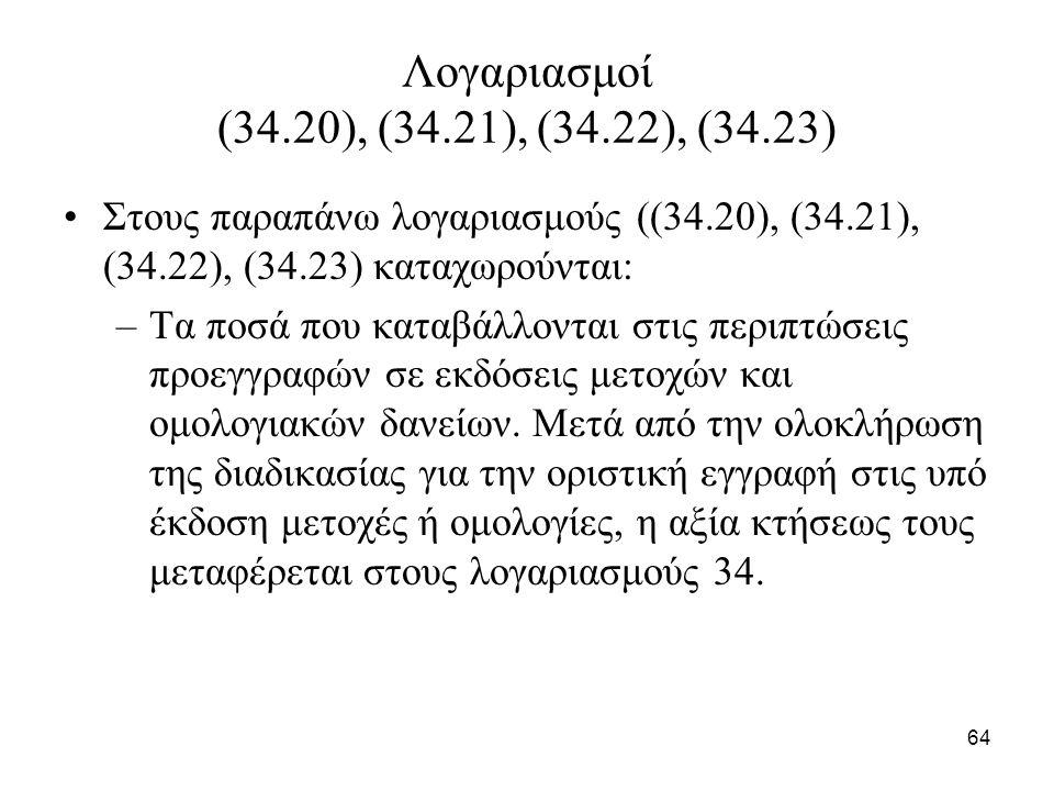 64 Λογαριασμοί (34.20), (34.21), (34.22), (34.23) Στους παραπάνω λογαριασμούς ((34.20), (34.21), (34.22), (34.23) καταχωρούνται: –Τα ποσά που καταβάλλ