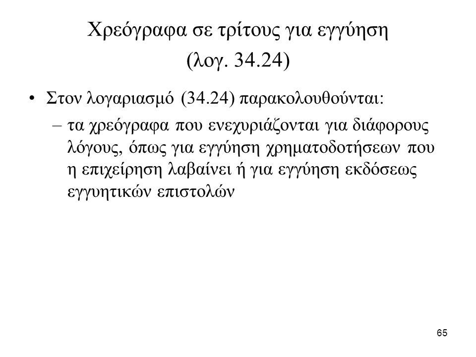 65 Χρεόγραφα σε τρίτους για εγγύηση (λογ. 34.24) Στον λογαριασμό (34.24) παρακολουθούνται: –τα χρεόγραφα που ενεχυριάζονται για διάφορους λόγους, όπως