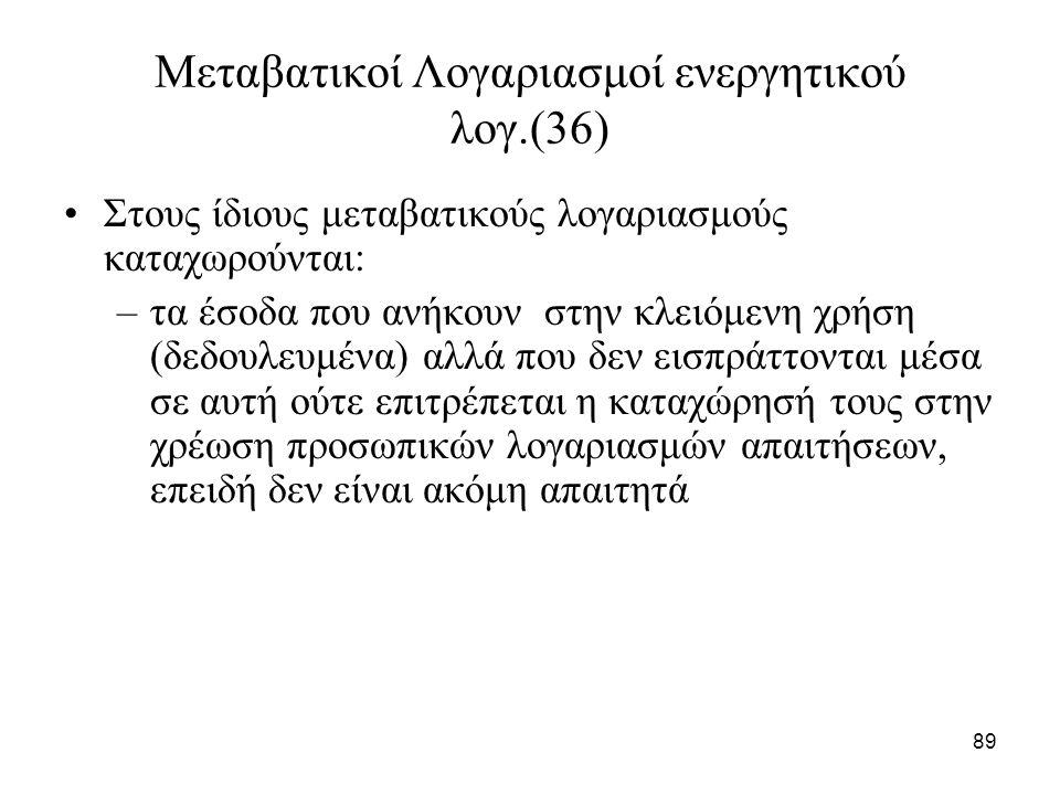 89 Μεταβατικοί Λογαριασμοί ενεργητικού λογ.(36) Στους ίδιους μεταβατικούς λογαριασμούς καταχωρούνται: –τα έσοδα που ανήκουν στην κλειόμενη χρήση (δεδο