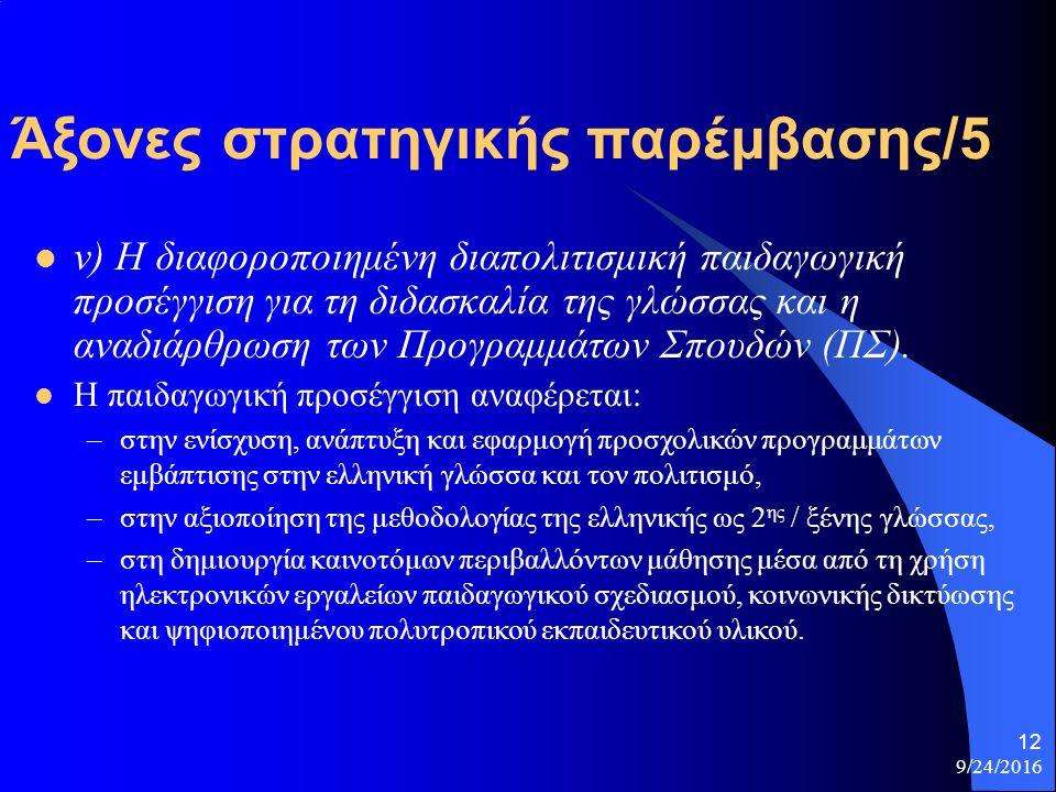 9/24/2016 12 Άξονες στρατηγικής παρέμβασης/5 v) Η διαφοροποιημένη διαπολιτισμική παιδαγωγική προσέγγιση για τη διδασκαλία της γλώσσας και η αναδιάρθρωση των Προγραμμάτων Σπουδών (ΠΣ).