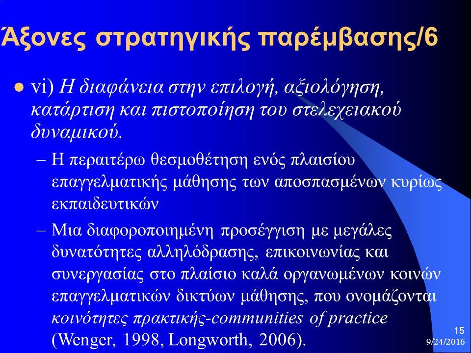 Άξονες στρατηγικής παρέμβασης/6 vi) Η διαφάνεια στην επιλογή, αξιολόγηση, κατάρτιση και πιστοποίηση του στελεχειακού δυναμικού.