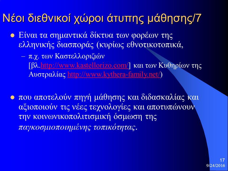 Νέοι διεθνικοί χώροι άτυπης μάθησης/7 Είναι τα σημαντικά δίκτυα των φορέων της ελληνικής διασποράς (κυρίως εθνοτικοτοπικά, –π.χ.