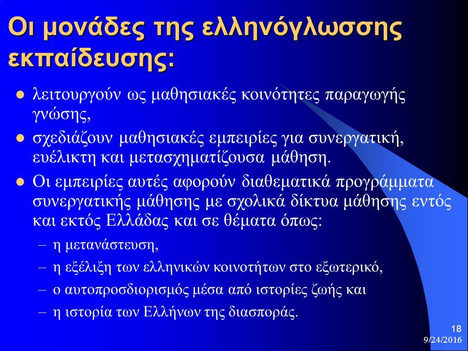 Οι μονάδες της ελληνόγλωσσης εκπαίδευσης: λειτουργούν ως μαθησιακές κοινότητες παραγωγής γνώσης, σχεδιάζουν μαθησιακές εμπειρίες για συνεργατική, ευέλικτη και μετασχηματίζουσα μάθηση.
