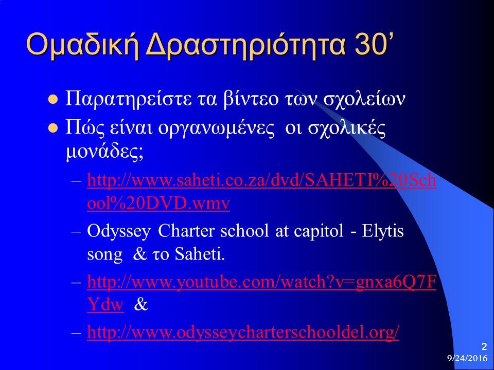9/24/2016 2 Ομαδική Δραστηριότητα 30' Παρατηρείστε τα βίντεο των σχολείων Πώς είναι οργανωμένες οι σχολικές μονάδες; –http://www.saheti.co.za/dvd/SAHETI%20Sch ool%20DVD.wmvhttp://www.saheti.co.za/dvd/SAHETI%20Sch ool%20DVD.wmv –Odyssey Charter school at capitol - Elytis song & το Saheti.