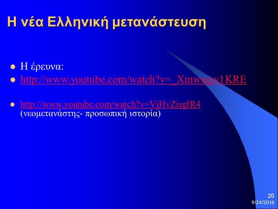 9/24/2016 20 Η νέα Ελληνική μετανάστευση Η έρευνα: http://www.youtube.com/watch?v=_Xmwxqw1KRE http://www.youtube.com/watch?v=VjHvZisgIR4 (νεομετανάστης- προσωπική ιστορία) http://www.youtube.com/watch?v=VjHvZisgIR4