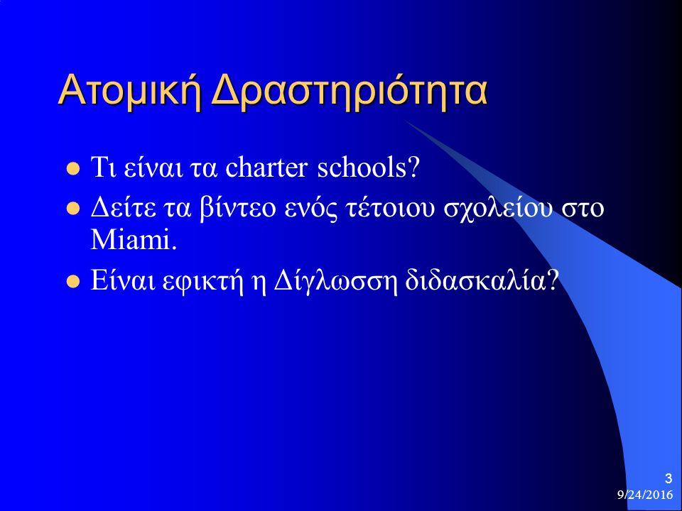 9/24/2016 3 Ατομική Δραστηριότητα Τι είναι τα charter schools.