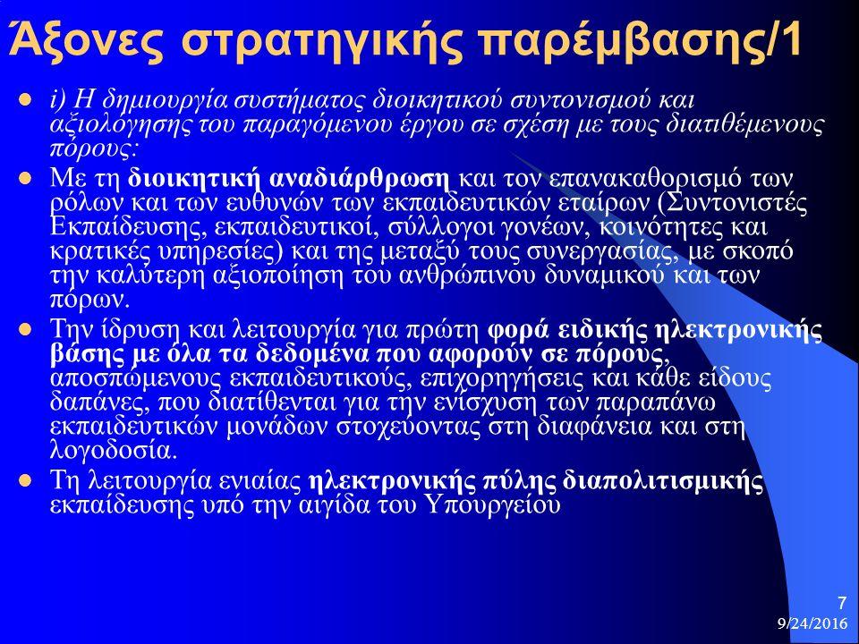 9/24/2016 7 Άξονες στρατηγικής παρέμβασης/1 i) Η δημιουργία συστήματος διοικητικού συντονισμού και αξιολόγησης του παραγόμενου έργου σε σχέση με τους διατιθέμενους πόρους: Με τη διοικητική αναδιάρθρωση και τον επανακαθορισμό των ρόλων και των ευθυνών των εκπαιδευτικών εταίρων (Συντονιστές Εκπαίδευσης, εκπαιδευτικοί, σύλλογοι γονέων, κοινότητες και κρατικές υπηρεσίες) και της μεταξύ τους συνεργασίας, με σκοπό την καλύτερη αξιοποίηση του ανθρώπινου δυναμικού και των πόρων.