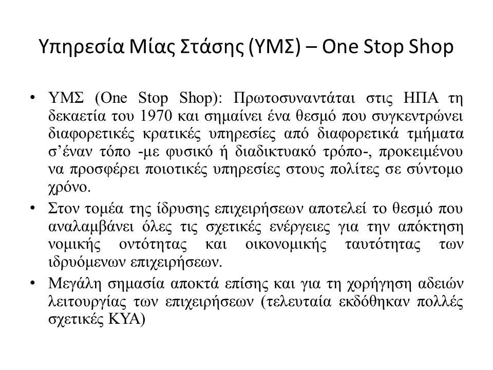 Υπηρεσία Μίας Στάσης (ΥΜΣ) – One Stop Shop ΥΜΣ (One Stop Shop): Πρωτοσυναντάται στις ΗΠΑ τη δεκαετία του 1970 και σημαίνει ένα θεσμό που συγκεντρώνει διαφορετικές κρατικές υπηρεσίες από διαφορετικά τμήματα σ'έναν τόπο -με φυσικό ή διαδικτυακό τρόπο-, προκειμένου να προσφέρει ποιοτικές υπηρεσίες στους πολίτες σε σύντομο χρόνο.