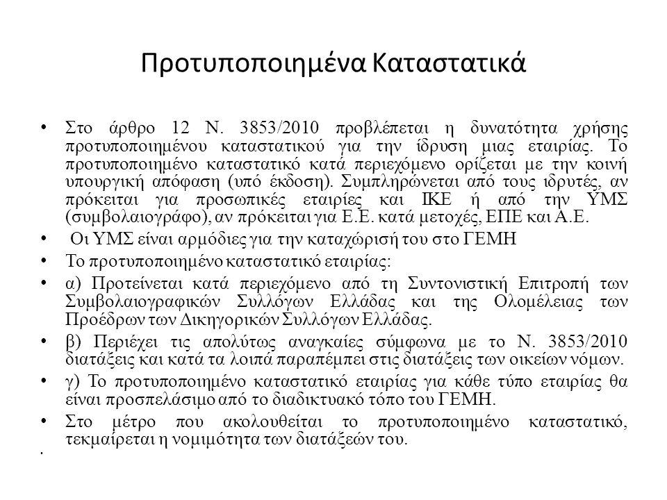 Προτυποποιημένα Καταστατικά Στο άρθρο 12 Ν.