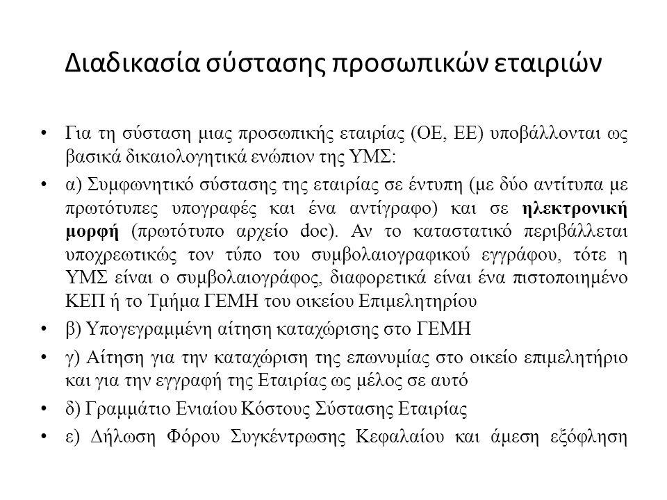 Διαδικασία σύστασης προσωπικών εταιριών Για τη σύσταση μιας προσωπικής εταιρίας (ΟΕ, ΕΕ) υποβάλλονται ως βασικά δικαιολογητικά ενώπιον της ΥΜΣ: α) Συμφωνητικό σύστασης της εταιρίας σε έντυπη (με δύο αντίτυπα με πρωτότυπες υπογραφές και ένα αντίγραφο) και σε ηλεκτρονική μορφή (πρωτότυπο αρχείο doc).