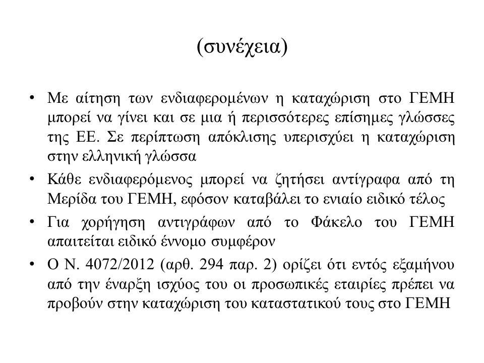 (συνέχεια) Με αίτηση των ενδιαφερομένων η καταχώριση στο ΓΕΜΗ μπορεί να γίνει και σε μια ή περισσότερες επίσημες γλώσσες της ΕΕ. Σε περίπτωση απόκλιση