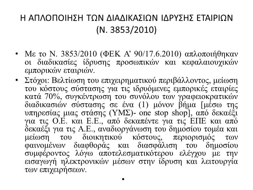 Η ΑΠΛΟΠΟΙΗΣΗ ΤΩΝ ΔΙΑΔΙΚΑΣΙΩΝ ΙΔΡΥΣΗΣ ΕΤΑΙΡΙΩΝ (Ν. 3853/2010) Με το Ν. 3853/2010 (ΦΕΚ Α' 90/17.6.2010) απλοποιήθηκαν οι διαδικασίες ίδρυσης προσωπικών