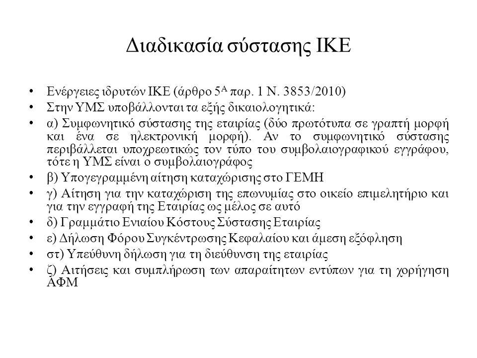 Διαδικασία σύστασης ΙΚΕ Ενέργειες ιδρυτών ΙΚΕ (άρθρο 5 Α παρ. 1 Ν. 3853/2010) Στην ΥΜΣ υποβάλλονται τα εξής δικαιολογητικά: α) Συμφωνητικό σύστασης τη