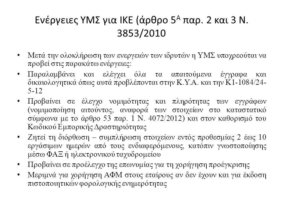 Ενέργειες ΥΜΣ για ΙΚΕ (άρθρο 5 Α παρ. 2 και 3 Ν. 3853/2010 Μετά την ολοκλήρωση των ενεργειών των ιδρυτών η ΥΜΣ υποχρεούται να προβεί στις παρακάτω ενέ