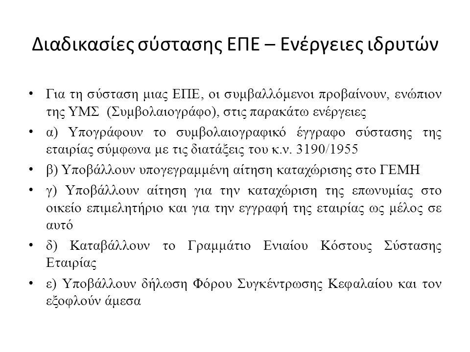 Διαδικασίες σύστασης ΕΠΕ – Ενέργειες ιδρυτών Για τη σύσταση μιας ΕΠΕ, οι συμβαλλόμενοι προβαίνουν, ενώπιον της ΥΜΣ (Συμβολαιογράφο), στις παρακάτω ενέργειες α) Υπογράφουν το συμβολαιογραφικό έγγραφο σύστασης της εταιρίας σύμφωνα με τις διατάξεις του κ.ν.