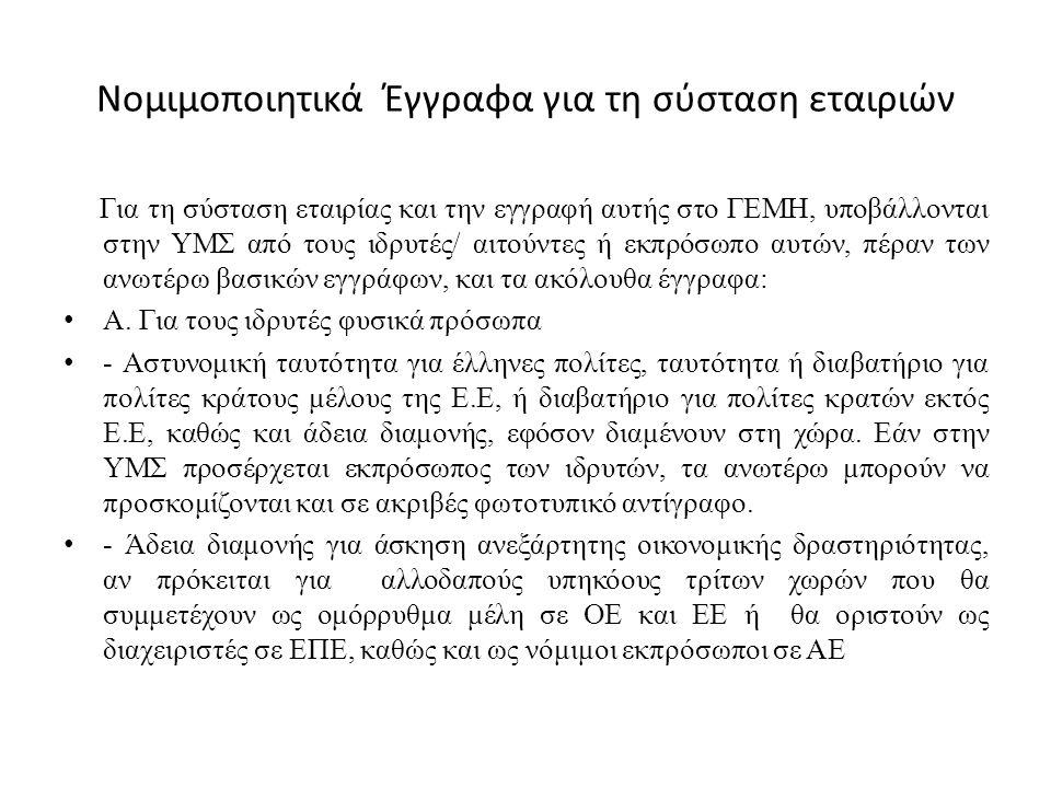 Νομιμοποιητικά Έγγραφα για τη σύσταση εταιριών Για τη σύσταση εταιρίας και την εγγραφή αυτής στο ΓΕΜΗ, υποβάλλονται στην ΥΜΣ από τους ιδρυτές/ αιτούντ