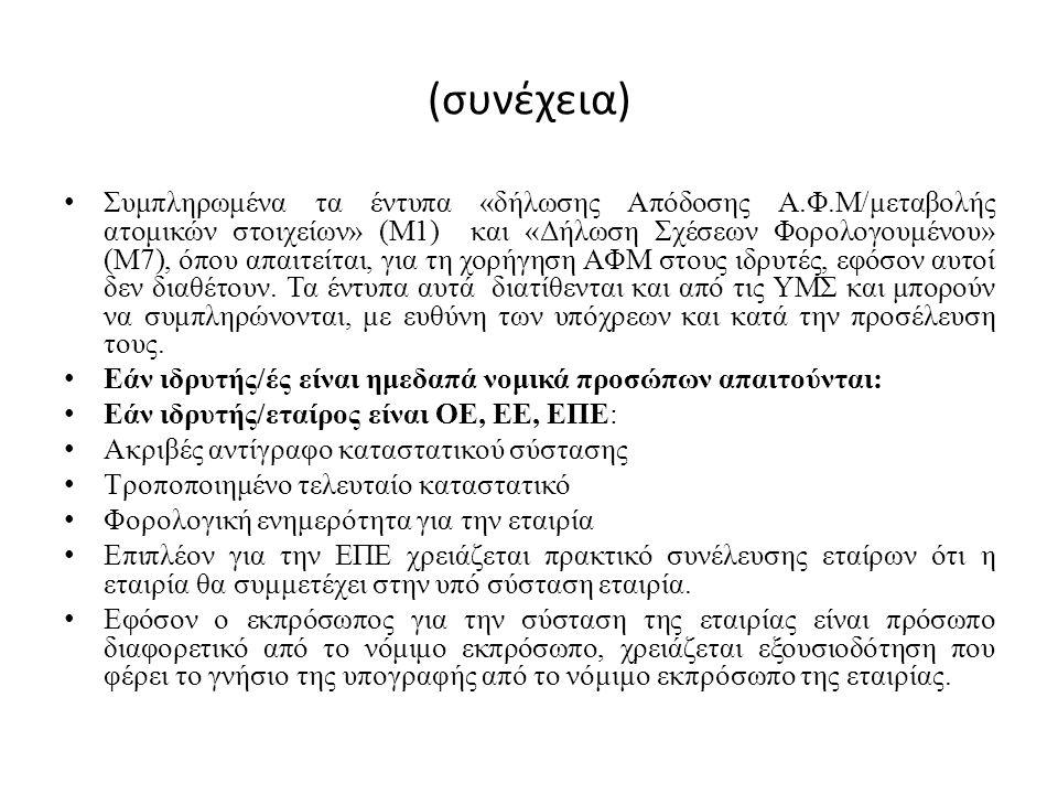 (συνέχεια) Συμπληρωμένα τα έντυπα «δήλωσης Απόδοσης Α.Φ.Μ/μεταβολής ατομικών στοιχείων» (Μ1) και «Δήλωση Σχέσεων Φορολογουμένου» (Μ7), όπου απαιτείται, για τη χορήγηση ΑΦΜ στους ιδρυτές, εφόσον αυτοί δεν διαθέτουν.