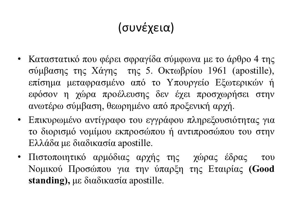 (συνέχεια) Καταστατικό που φέρει σφραγίδα σύμφωνα με το άρθρο 4 της σύμβασης της Χάγης της 5. Οκτωβρίου 1961 (apostille), επίσημα μεταφρασμένο από το