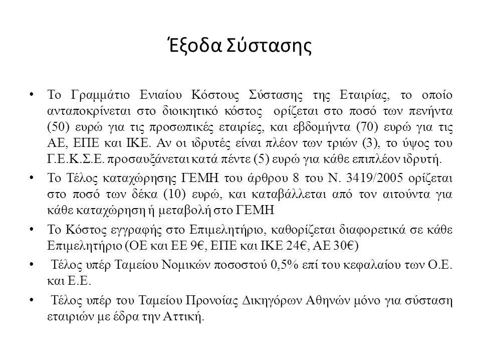 Έξοδα Σύστασης Το Γραμμάτιο Ενιαίου Κόστους Σύστασης της Εταιρίας, το οποίο ανταποκρίνεται στο διοικητικό κόστος ορίζεται στο ποσό των πενήντα (50) ευρώ για τις προσωπικές εταιρίες, και εβδομήντα (70) ευρώ για τις ΑΕ, ΕΠΕ και ΙΚΕ.