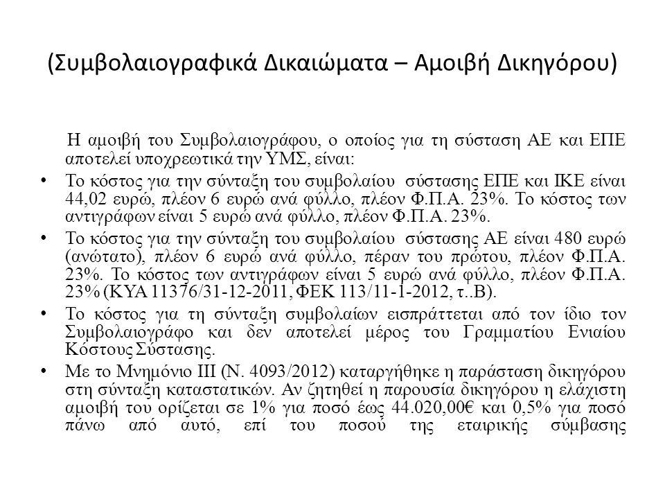 (Συμβολαιογραφικά Δικαιώματα – Αμοιβή Δικηγόρου) Η αμοιβή του Συμβολαιογράφου, ο οποίος για τη σύσταση ΑΕ και ΕΠΕ αποτελεί υποχρεωτικά την ΥΜΣ, είναι: Το κόστος για την σύνταξη του συμβολαίου σύστασης ΕΠΕ και ΙΚΕ είναι 44,02 ευρώ, πλέον 6 ευρώ ανά φύλλο, πλέον Φ.Π.Α.