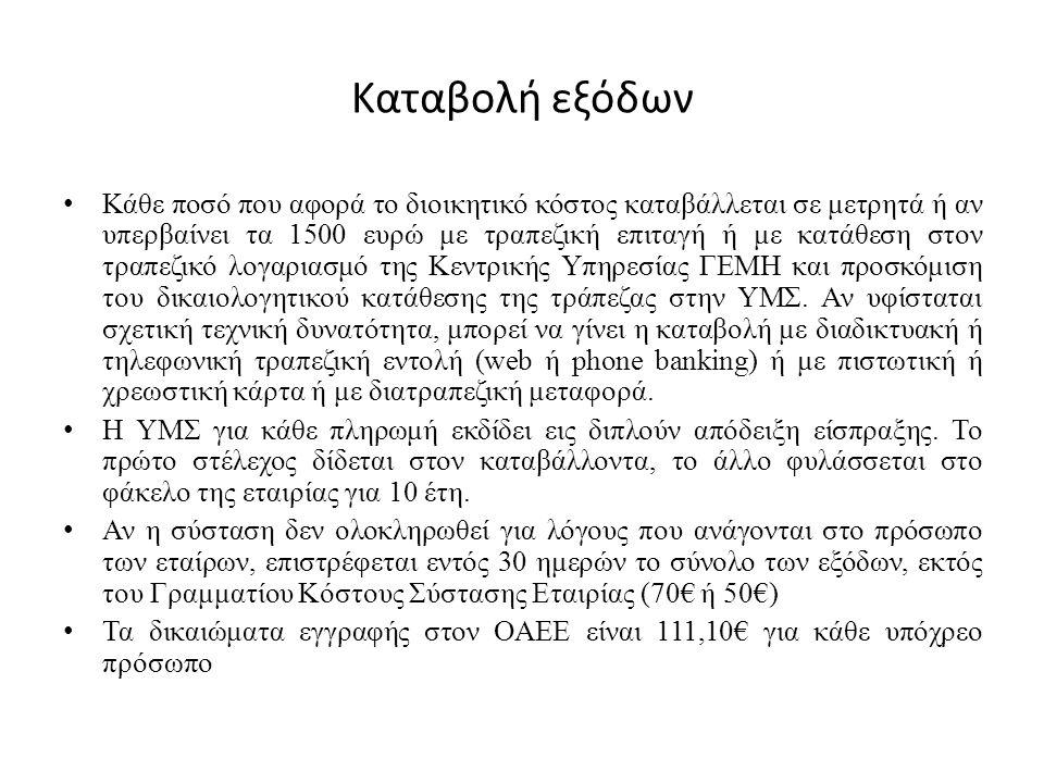 Καταβολή εξόδων Κάθε ποσό που αφορά το διοικητικό κόστος καταβάλλεται σε μετρητά ή αν υπερβαίνει τα 1500 ευρώ με τραπεζική επιταγή ή με κατάθεση στον τραπεζικό λογαριασμό της Κεντρικής Υπηρεσίας ΓΕΜΗ και προσκόμιση του δικαιολογητικού κατάθεσης της τράπεζας στην ΥΜΣ.