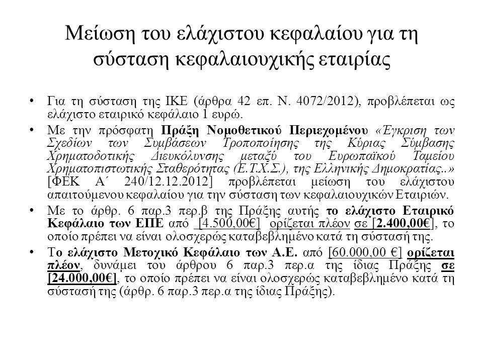 Μείωση του ελάχιστου κεφαλαίου για τη σύσταση κεφαλαιουχικής εταιρίας Για τη σύσταση της ΙΚΕ (άρθρα 42 επ. Ν. 4072/2012), προβλέπεται ως ελάχιστο εται