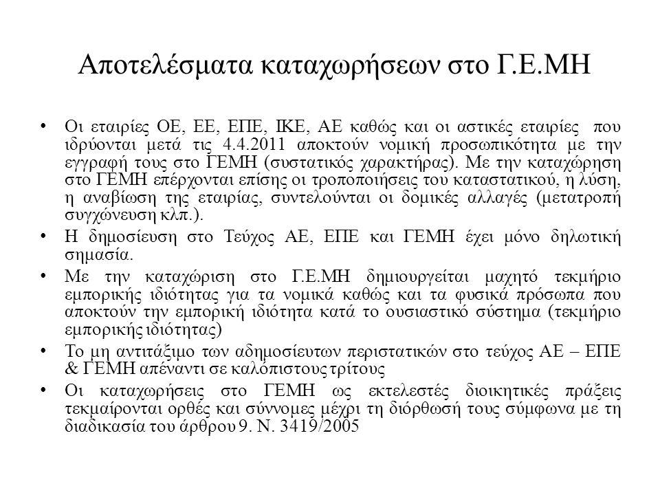 Αποτελέσματα καταχωρήσεων στο Γ.Ε.ΜΗ Οι εταιρίες ΟΕ, ΕΕ, ΕΠΕ, ΙΚΕ, ΑΕ καθώς και οι αστικές εταιρίες που ιδρύονται μετά τις 4.4.2011 αποκτούν νομική προσωπικότητα με την εγγραφή τους στο ΓΕΜΗ (συστατικός χαρακτήρας).