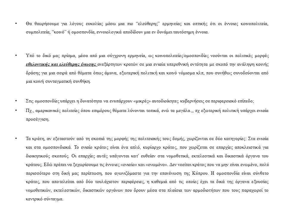 Συμπέρασμα 1 ο : όλο το πλήρωμα του αιτωλικού έθνους μπορούσε να εκφραστεί, έστω και για δυο φορές το χρόνο άμεσα και δημοκρατικά.