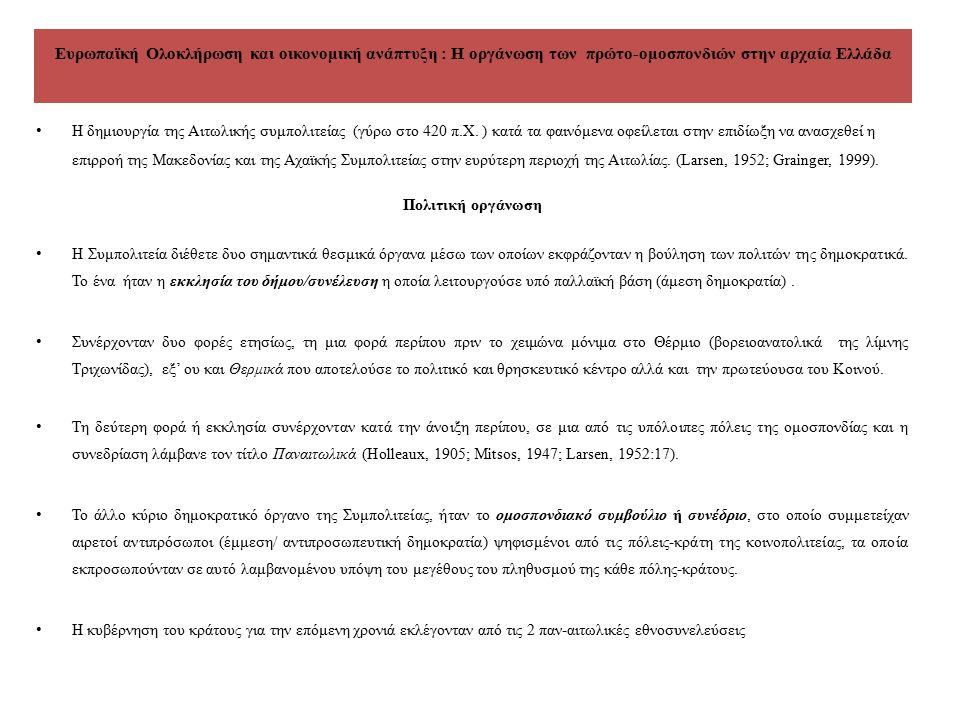 Ευρωπαϊκή Ολοκλήρωση και οικονομική ανάπτυξη : Η οργάνωση των πρώτο-ομοσπονδιών στην αρχαία Ελλάδα Η δημιουργία της Αιτωλικής συμπολιτείας (γύρω στο 420 π.Χ.