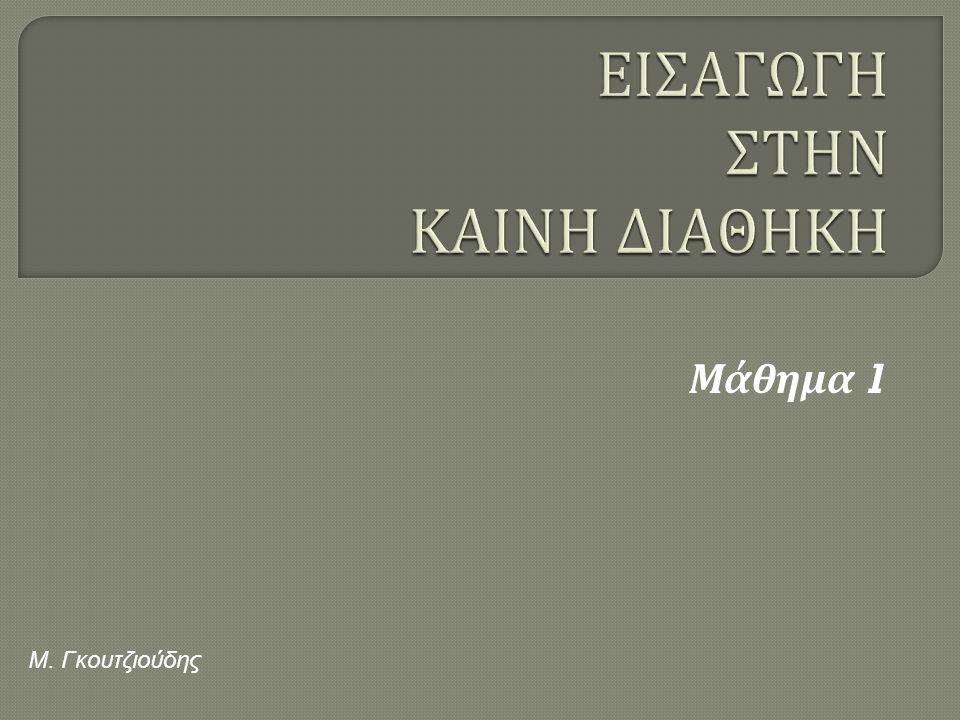 Μάθημα 1 Μ. Γκουτζιούδης