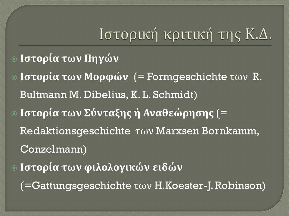  Ιστορία των Πηγών  Ιστορία των Μορφών (= Formgeschichte των R.