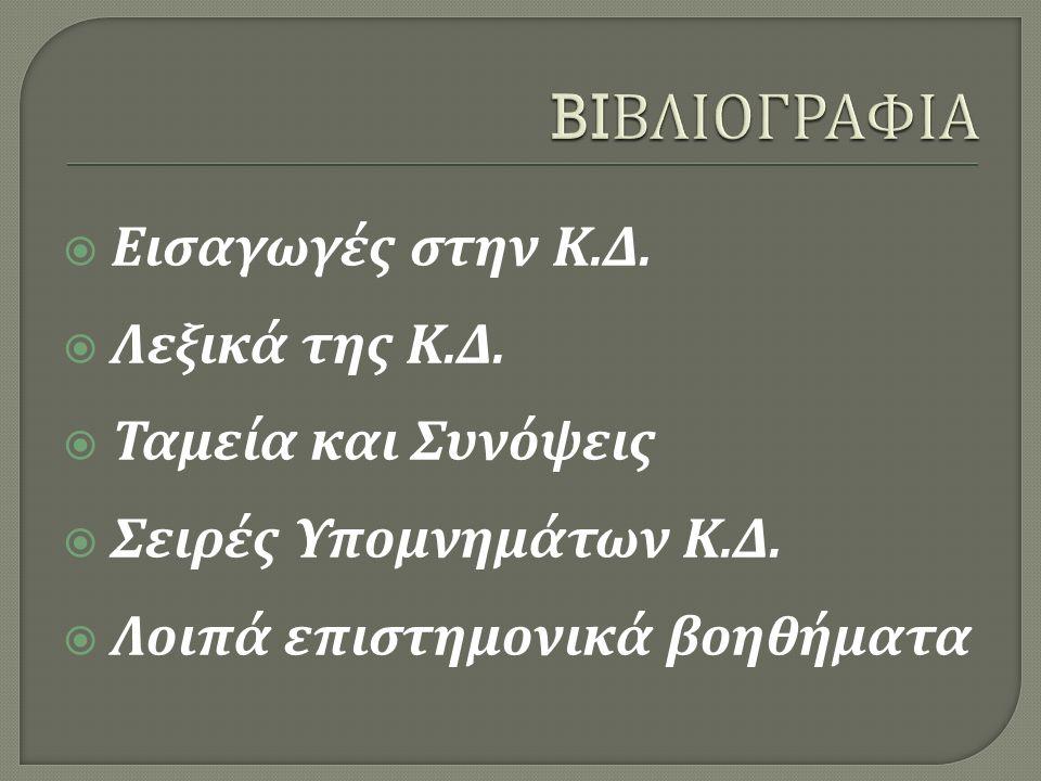  Εισαγωγές στην Κ. Δ.  Λεξικά της Κ. Δ.  Ταμεία και Συνόψεις  Σειρές Υπομνημάτων Κ.