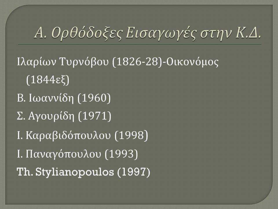 Ιλαρίων Τυρνόβου (1826-28)- Οικονόμος (1844 εξ ) Β.