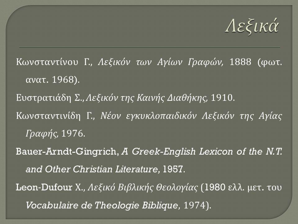 Κωνσταντίνου Γ., Λεξικόν των Αγίων Γραφών, 1888 ( φωτ.