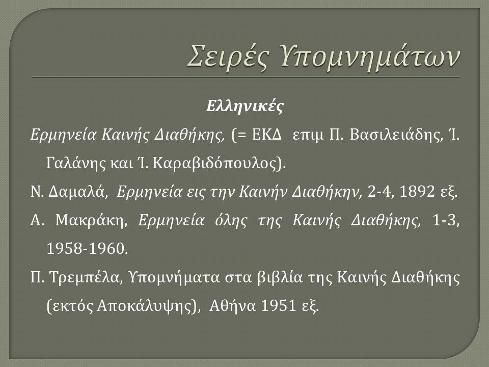 Ελληνικές Ερμηνεία Καινής Διαθήκης, (= ΕΚΔ επιμ Π.