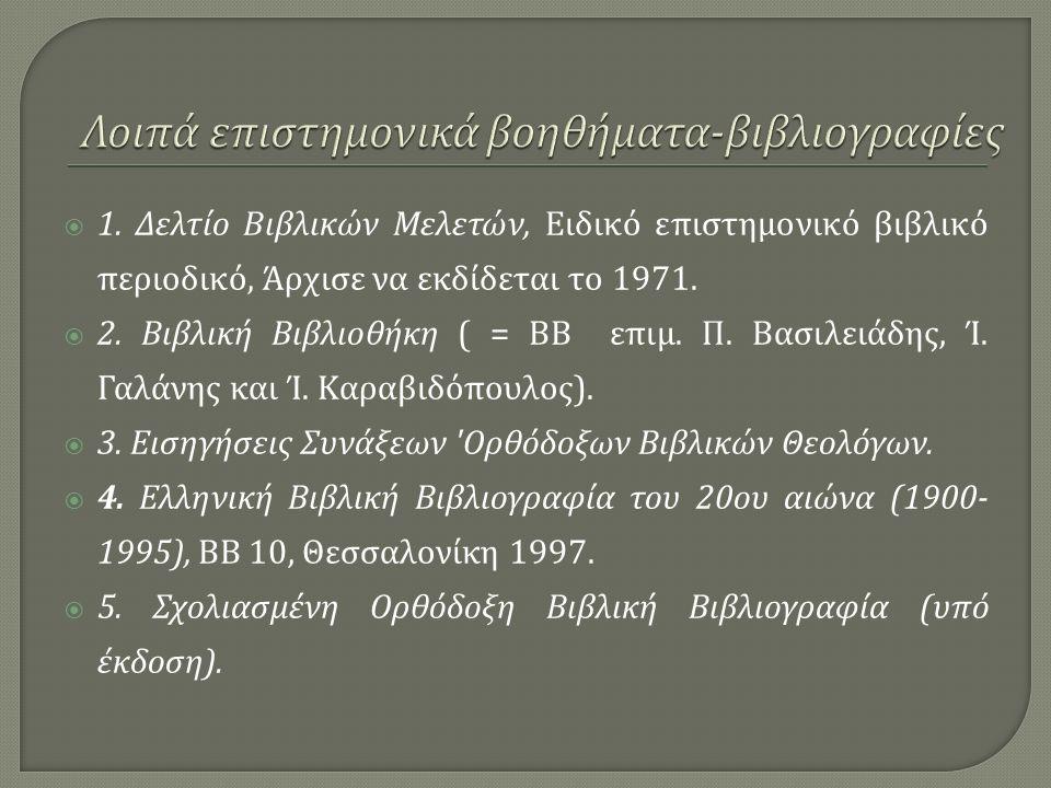  1. Δελτίο Βιβλικών Μελετών, Ειδικό επιστημονικό βιβλικό περιοδικό, Άρχισε να εκδίδεται το 1971.