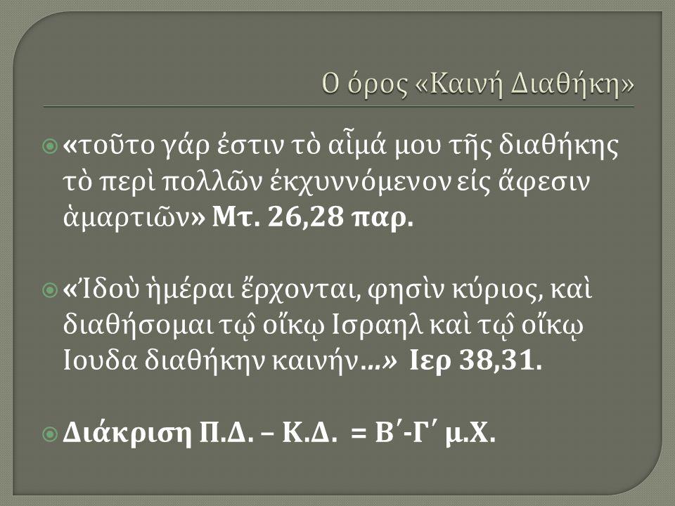  « τοῦτο γάρ ἐστιν τὸ αἷμά μου τῆς διαθήκης τὸ περὶ πολλῶν ἐκχυννόμενον εἰς ἄφεσιν ἁμαρτιῶν » Μτ.